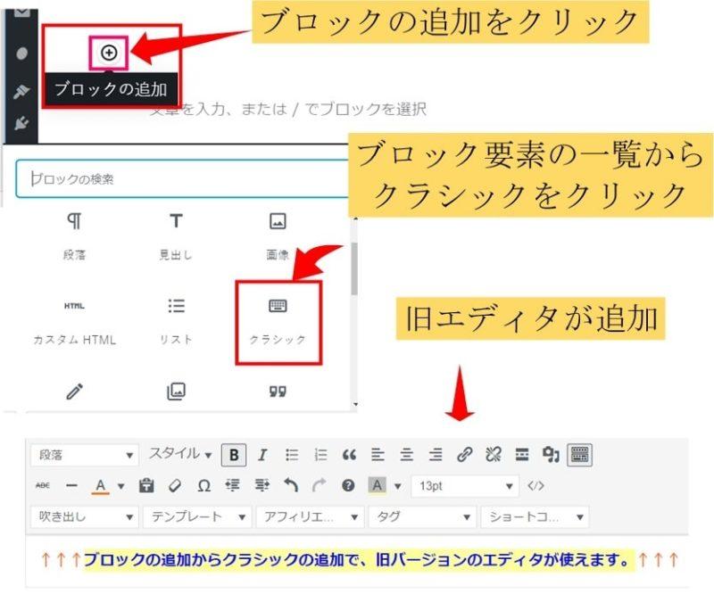 ワードプレス5.0でクラシックエディタを追加する画面