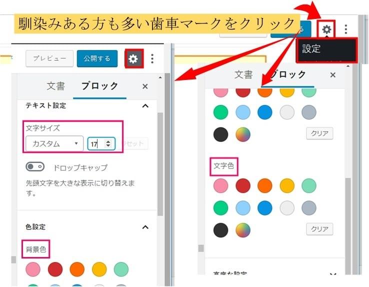 ワードプレス5.0の色の設定画面