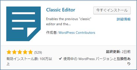 ワードプレスプラグイン「Classic Editor」のタイトル画像