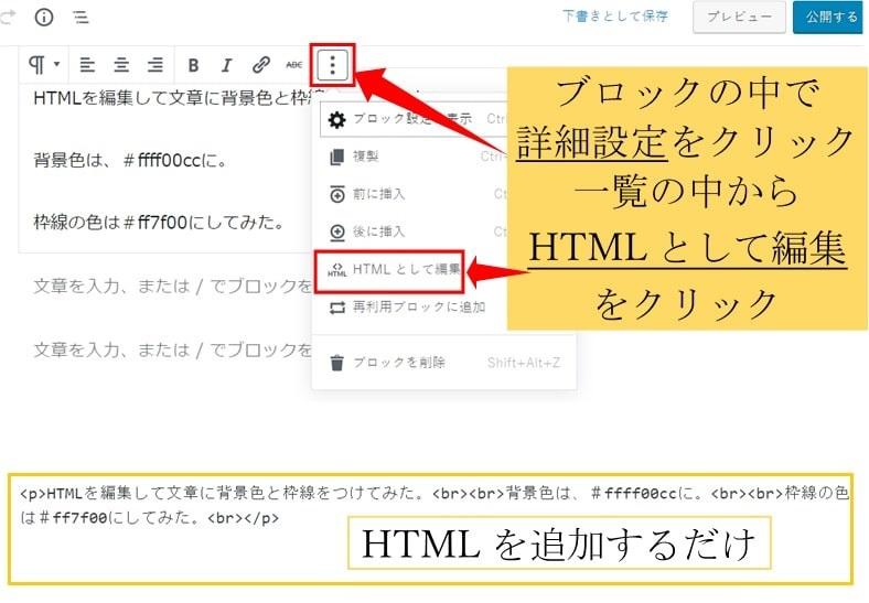 ワードプレス5.0のHTMLの編集画面