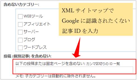 Google XML Sitemapsの管理画面の画像