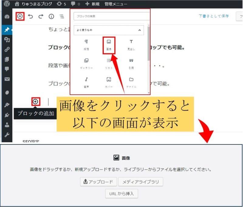 ワードプレス5.0の画像挿入画面