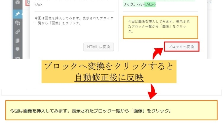 ワードプレス5.0のHTMLコードの自動修正機能