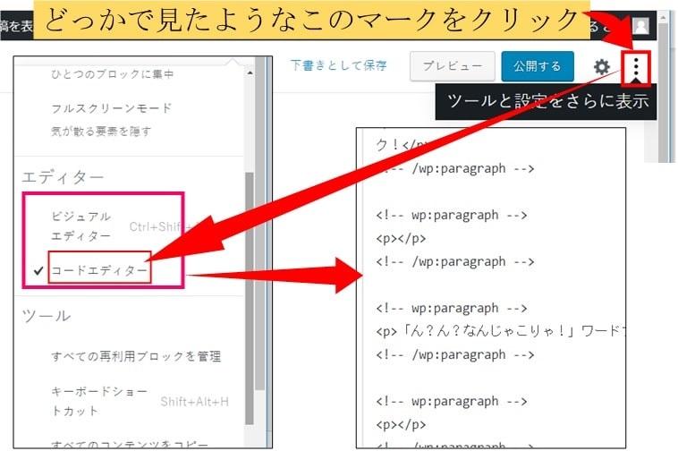 ワードプレス5.0の編集エディタ切り替え画面