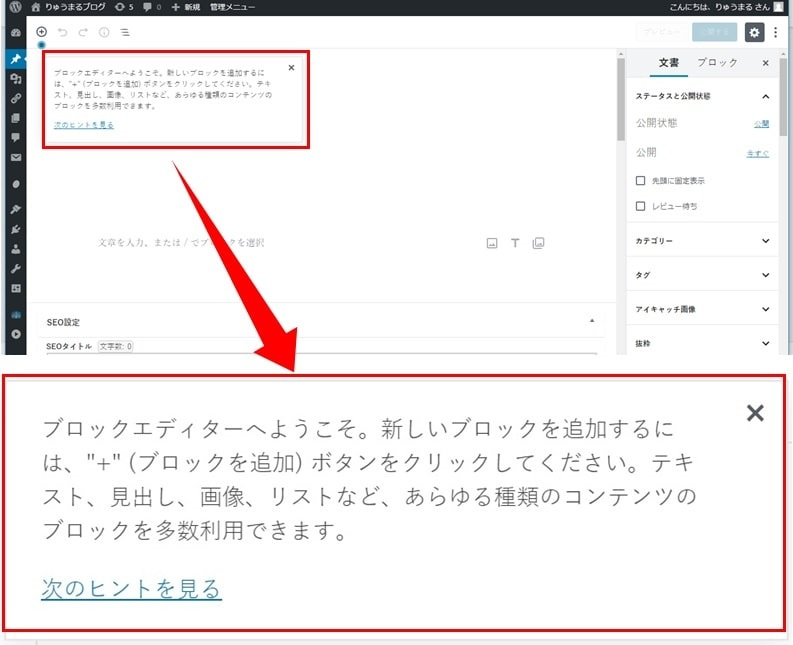 ワードプレス5.0のエディタ画面