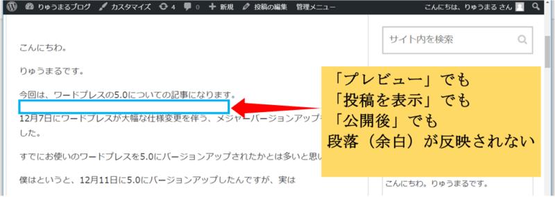 ワードプレス5.0.1のブロックエディタ画面
