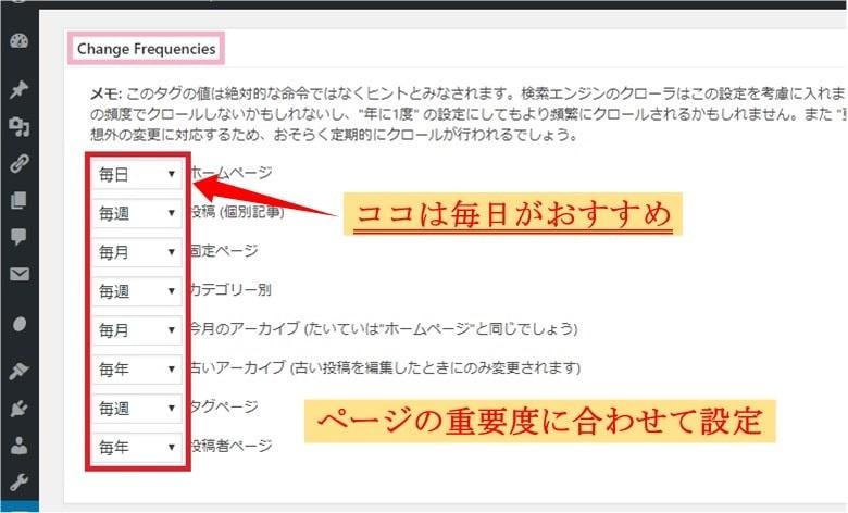 Google XML Sitemapsの更新頻度を設定する画面