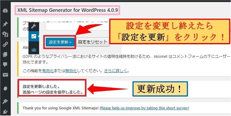 【Google XML Sitemaps】の設定変更手順の画像