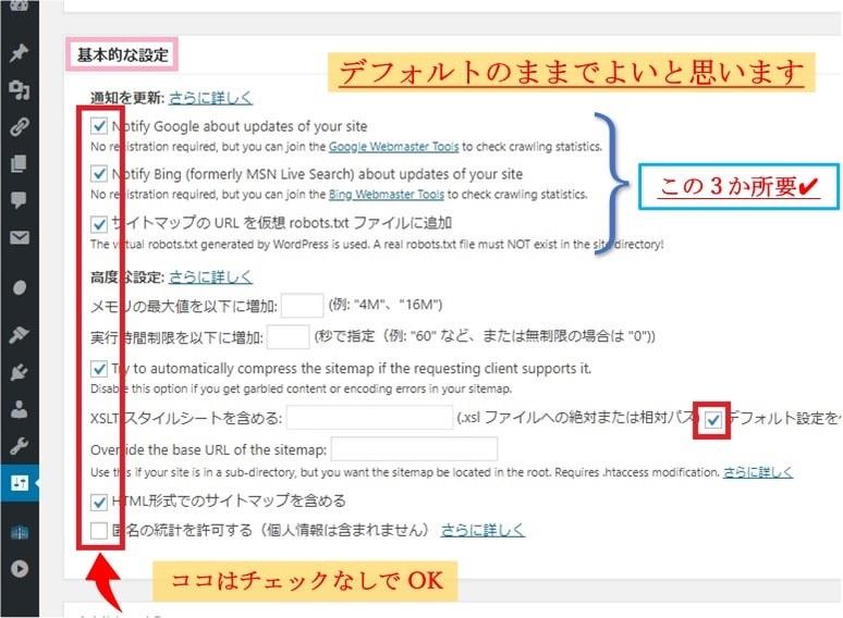 Google XML Sitemapsの基本的な設定画面