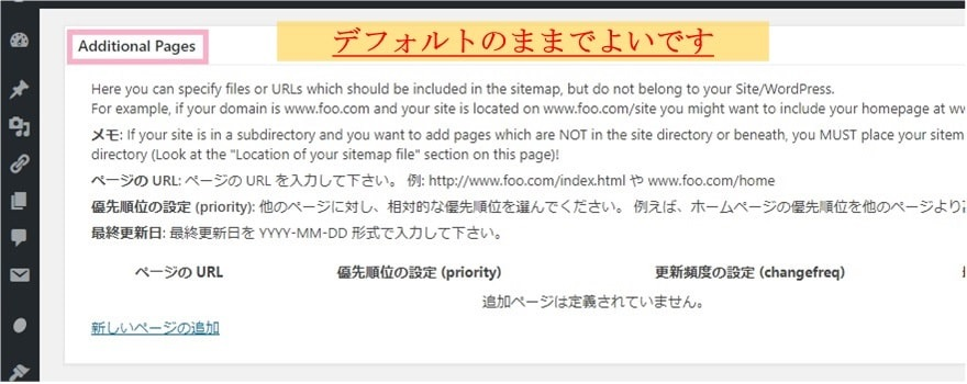 Google XML SitemapsのAdditional pages設定画面