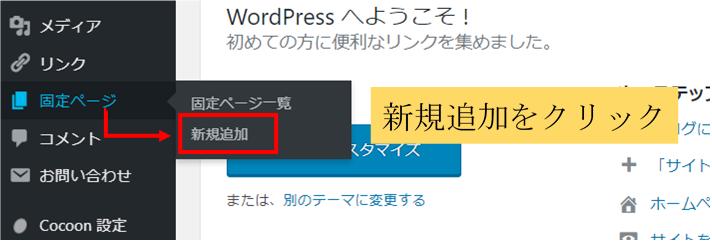 ワードプレスのダッシュボード画面