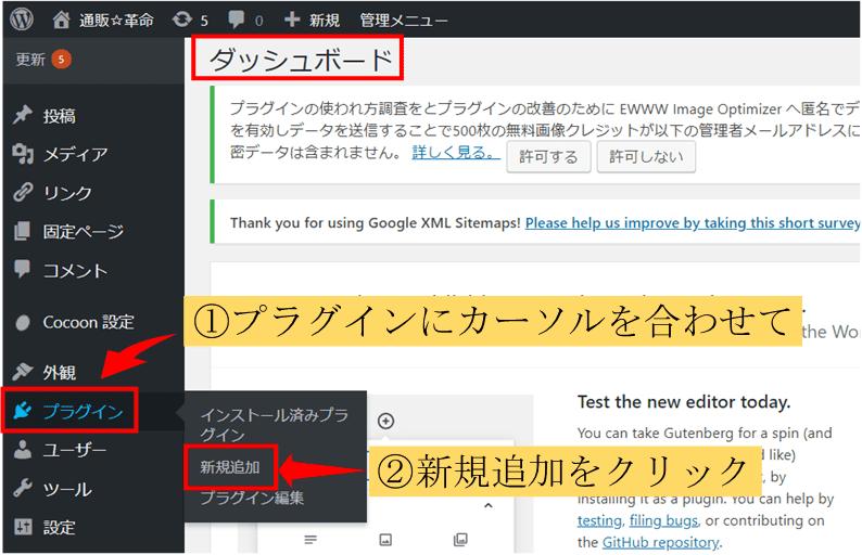 ワードプレスプラグインの新規追加画面