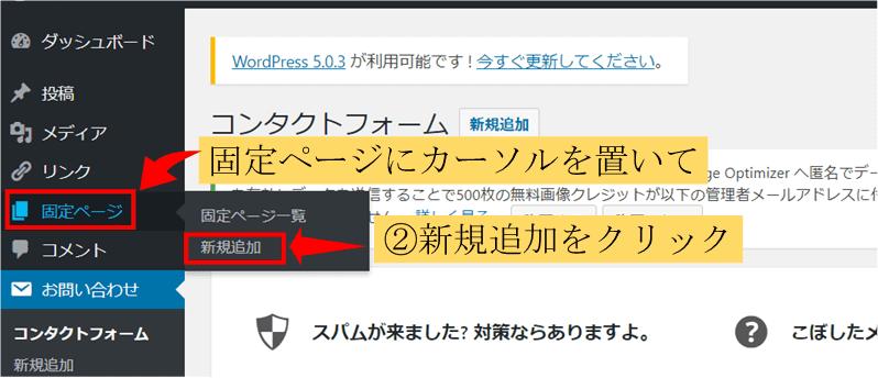 ワードプレスの新規固定ページ作成画面