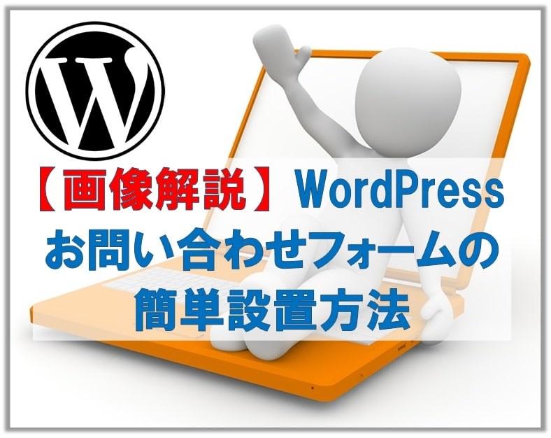 ワードプレスのロゴマークと記事タイトル画像