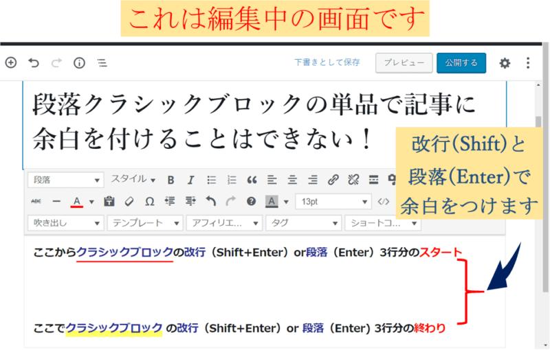 ワードプレス5.0.2のクラシックエディタ編集画面