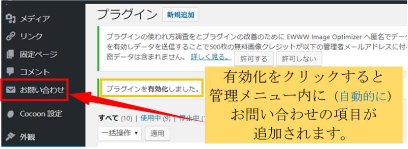 ワードプレス管理メニュー内にお問い合わせ項目が追加された画面