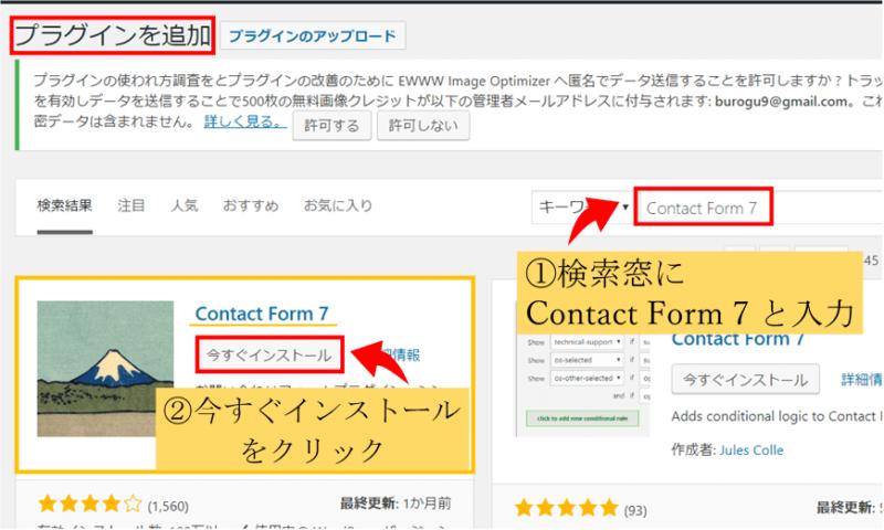 Contact Form 7プラグインのインストール画面
