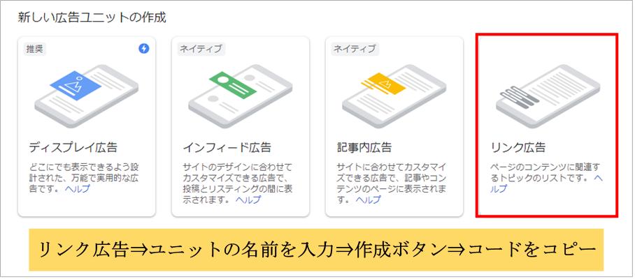 アドセンスのリンク広告ユニットのコード取得手順