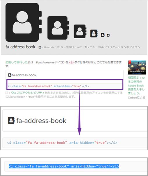 アイコンコードの取得画面