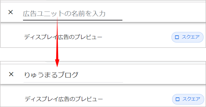 アドセンスの広告ユニットの名前を記入する画面