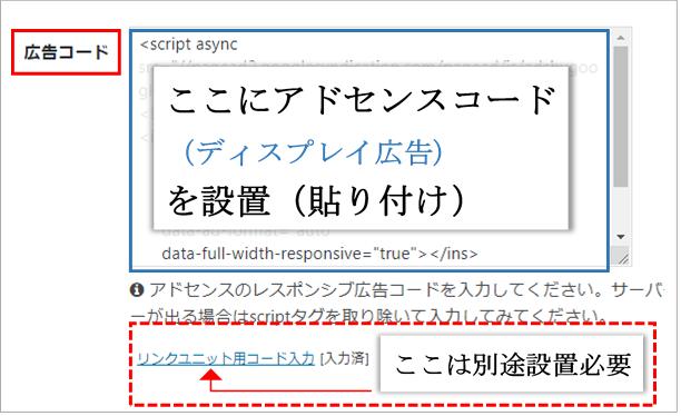 Cocoonテーマのアドセンスコード設置画面