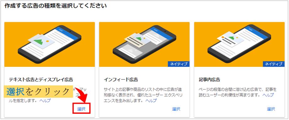 アドセンス広告の種類を選択する画面
