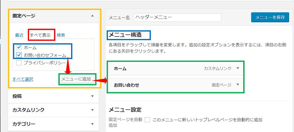 ワードプレスのナビメニューを固定ページから追加する画像