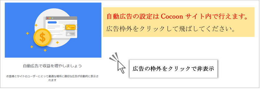 アドセンスサイトのログイン画面