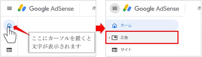 Googleアドセンスのログイン画面