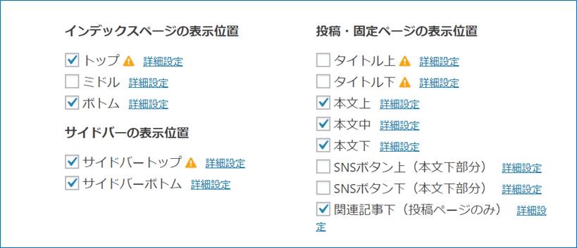 ワードプレスCocoonの広告表示位置の選択画面