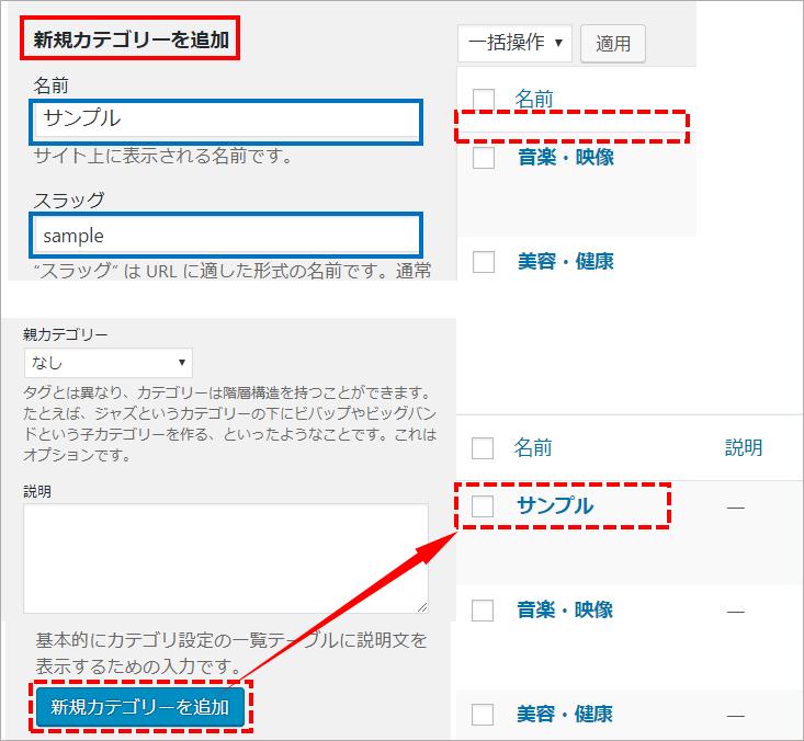 ワードプレスの新規カテゴリーの追加説明画像