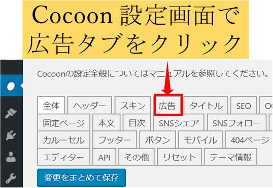 ワードプレスCocoonの広告タブ選択画面
