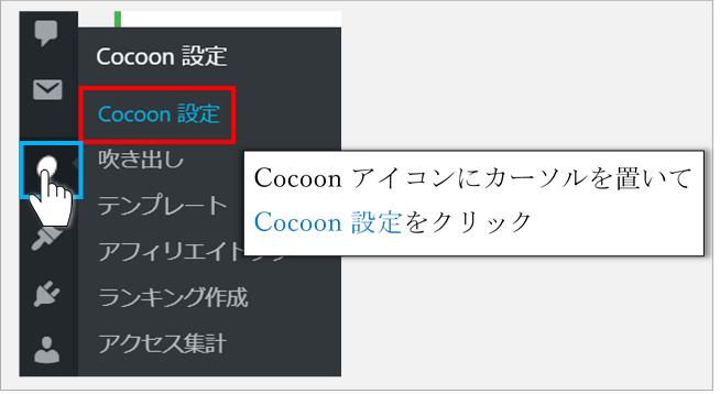 ワードプレスCocoonの管理メニュー画面
