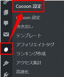 ワードプレスCocoon設定の選択画面