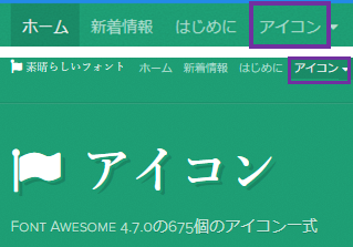 Font Awesomeのログイン画面
