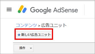 アドセンス広告コード作成リンクの画像