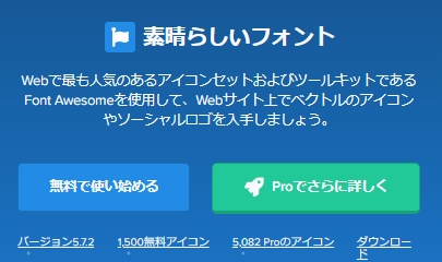 Font Awesome5.7.2のアイキャッチ画像