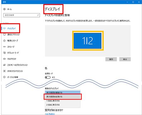 Windowsのディスプレイ設定画面の見本