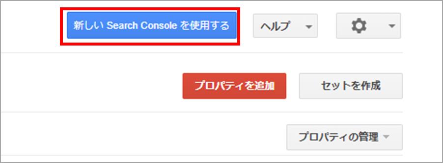 「新しいサーチコンソールを使用する」ボタンの画像
