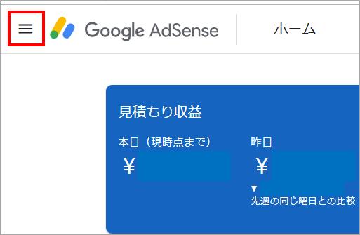 アドセンスのログイン(ホーム)画面