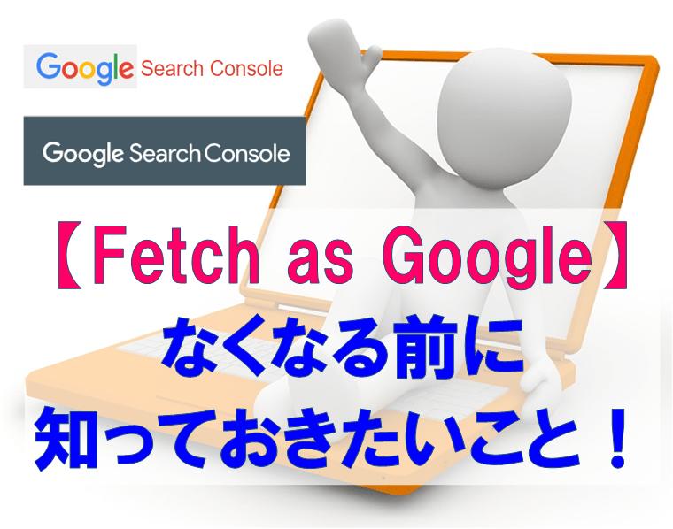Fetch as Googleの記事タイトルとパソコンのイラスト