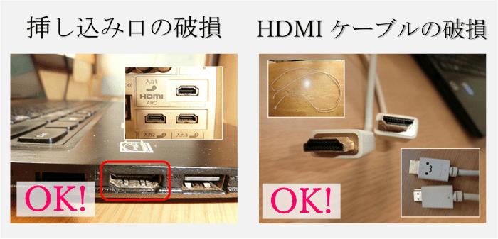 パソコンとテレビのコネクター挿し込み口とhdmiケーブルの画像