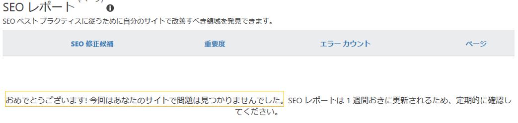 BingWEBマスターツールのSEOレポートの結果画像