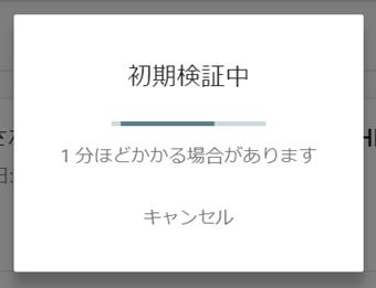 サーチコンソールampの検証の初期検証中の画面