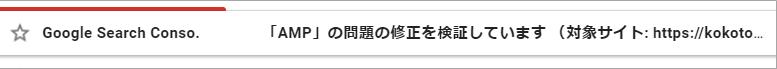 gメールに届いた「AMP」の問題の修正を検証していますの表示画像