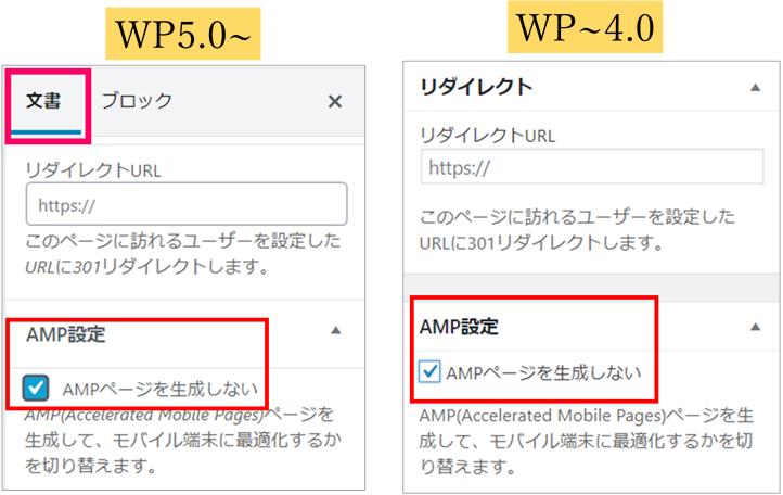 ワードプレス4.0と5.0のサイドバーの画像