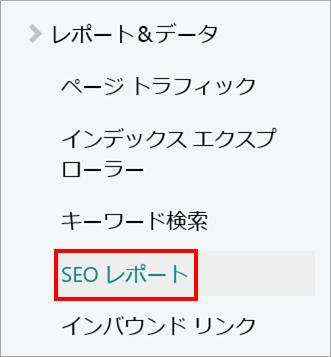 BingWEBマスターツールのダッシュボード画像