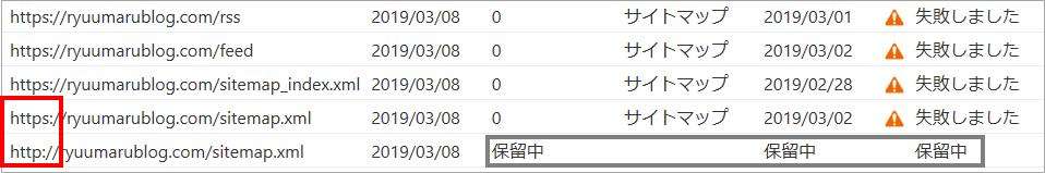 Bingウェブマスターツールのサイトマップ送信結果画像