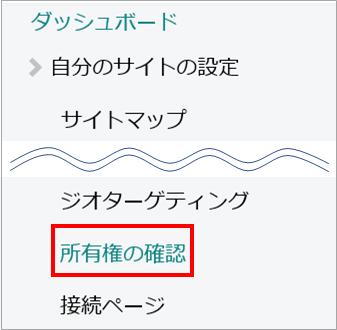 BingWEBマスターツールの所有者の確認送信画面
