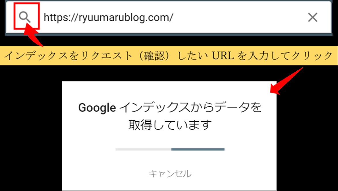 新しいサーチコンソールのリクエスト送信検索画面